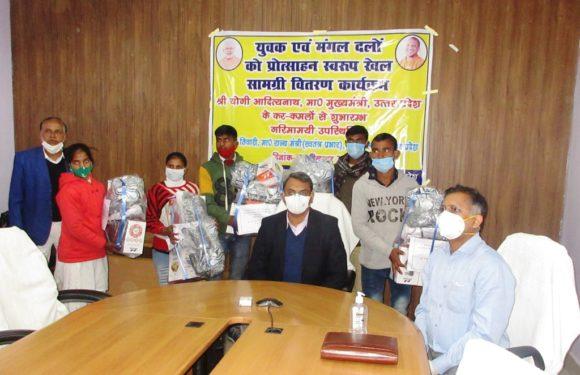 सीतापुर : मंगल दलों हेतु उपलब्ध करायी गयी प्रोत्साहन खेल सामग्री