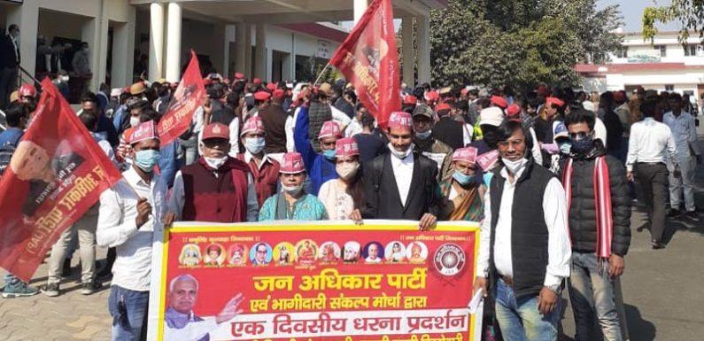 किसान आंदोलन के समर्थन में जन अधिकार पार्टी ने जिला अधिकारी को सौंपा ज्ञापन