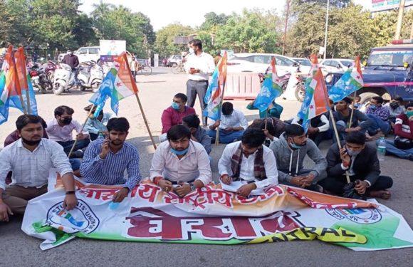 बुंदेलखंड विश्वविद्यालय के मुख्य द्वार पर एनएसयूआई का धरना प्रदर्शन