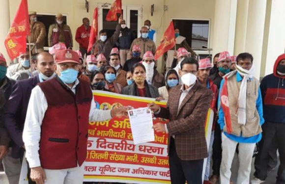 झाँसी : किसानों के समर्थन में उतरी जन अधिकार पार्टी