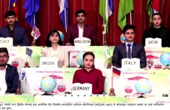 सीएमएस : अन्तर्राष्ट्रीय पर्यावरण ओलम्पियाड का उद्घाटन