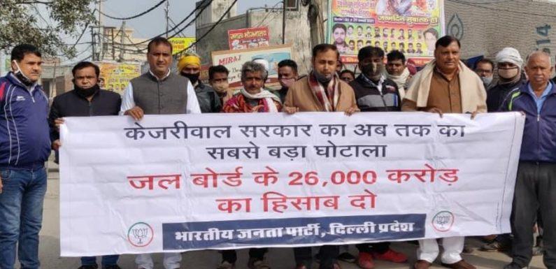 दिल्ली सरकार का जल बोर्ड में 26000 करोड़ का घोटाला