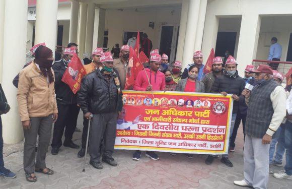 किसानों के जन आंदोलन का पूर्ण समर्थन कर रही जन अधिकार पार्टी