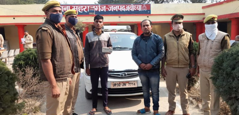 अयोध्या : दो लुटेरे गिरफ्तार, इण्डिगो कार व मोबाइल बरामद