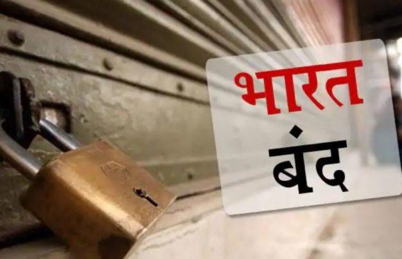 देशभर के व्यापारियों का भारत बंद, चक्का जाम कर दर्ज कराएंगे विरोध