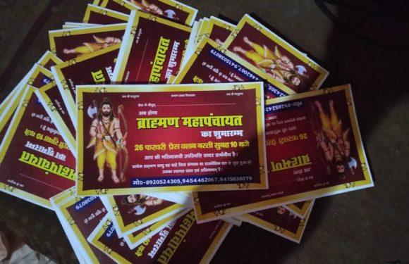 प्रदेश भर  ब्राह्मण महापंचायत का आयोजन करने की तैयारी