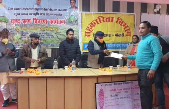 विधायक महेंद्र भट्ट ने शून्य ब्याज पर किसानों को 32 लाख के ऋण चेक वितरित किए