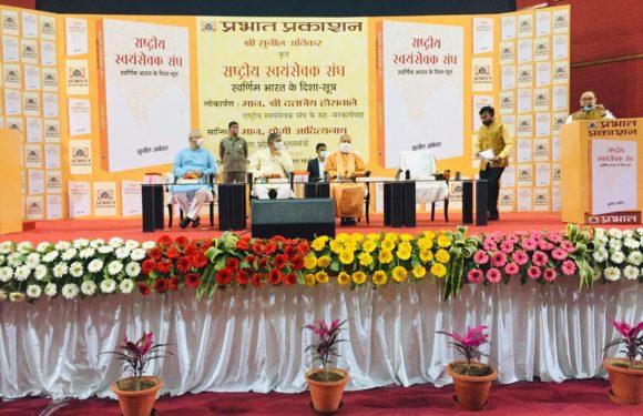 RSS को समझना है तो उसके सेवा भाव को समझना होगा: CM योगी आदित्यनाथ