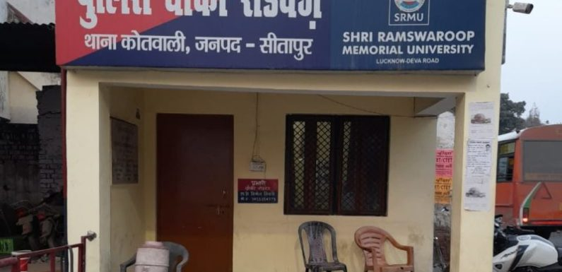 सीतापुर : रोडवेज पुलिस चौकी के कर्मचारी मस्त, जनता हुई त्रस्त, नही हो रही यात्रियों की चेकिंग!