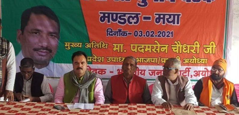 अयोध्या : भाजपा की पंचायत चुनाव की तैयारी, कार्यकर्ताओं के साथ बैठक
