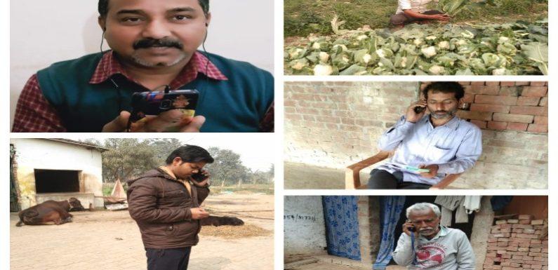 कृषि विज्ञान केन्द्र द्वारा जायद फसलों और बागवानी पर आधारित डायल आउट ऑडियो कॉन्फ्रेंस का आयोजन