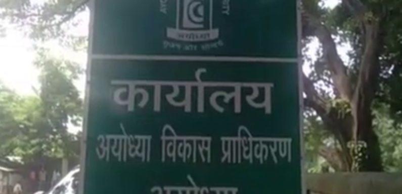 रामनगरी के विकास के लिए खास प्लान
