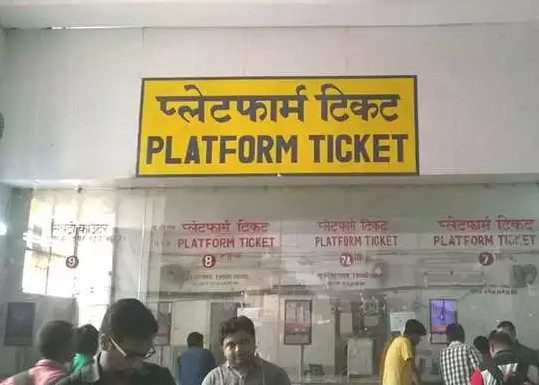 रिश्तेदारों को स्टेशन छोड़ने जा रहे हैं तो हो जाइये सावधान, जानिए रेलवे का नया फैसला