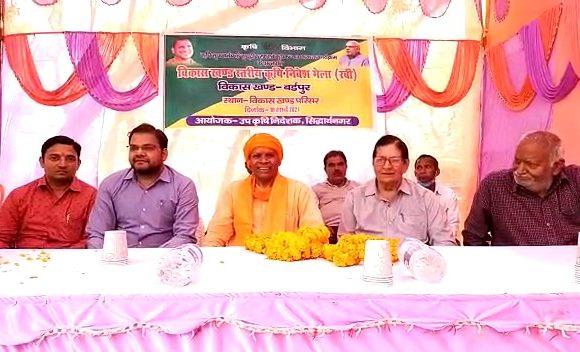 किसानों के उत्थान के लिए 'कृषि मेला एवं जागरूकता गोष्ठी' का आयोजन