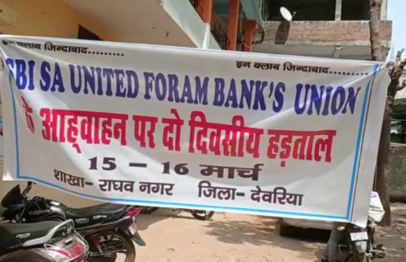 देवरिया में दूसरे दिन भी बैंक हड़ताल जारी, उपभोक्ता परेशान