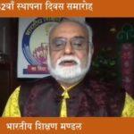 भारतीय शिक्षण मण्डल