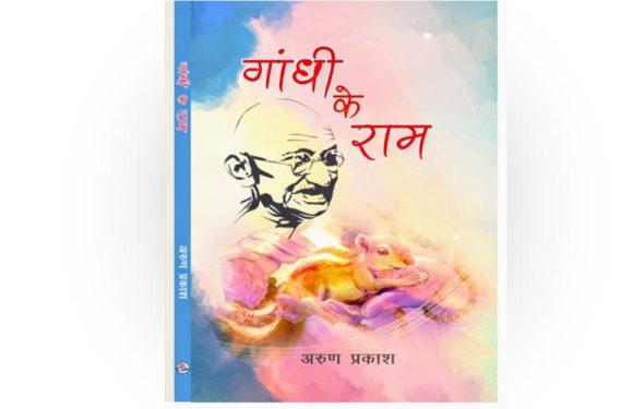 """""""गांधी के राम"""" गांधी दृष्टि के अन्यान्य पक्ष अवभासित करती पुस्तक-डॉ. लाला शंकर गयावाल"""
