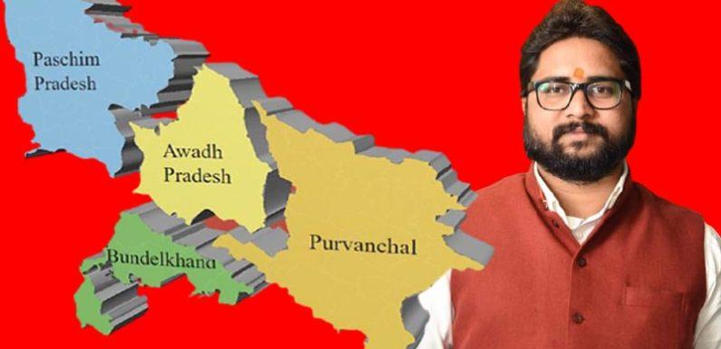 सोशल मीडिया पर यूपी के बँटवारे की खबर, बीजेपी नेता की फेसबुक पोस्ट वायरल