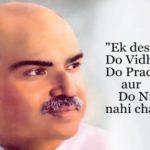 Shyama Parsad Mukharjee
