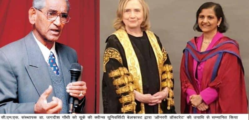 क्वीन्स यूनिवर्सिटी बेलफास्ट द्वारा डा. जगदीश गाँधी'ऑनररी डॉक्टरेट' की उपाधि से सम्मानित