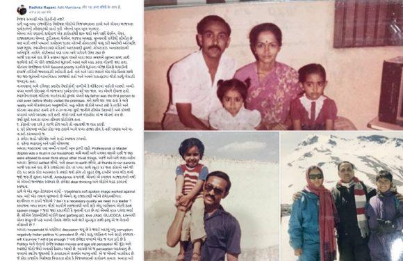 विजय रूपाणी के इस्तीफे पर छलका बेटी का दर्द