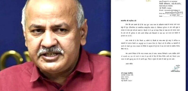 छठ पर्व को लेकर दिल्ली सरकार ने केंद्र को लिखा पत्र